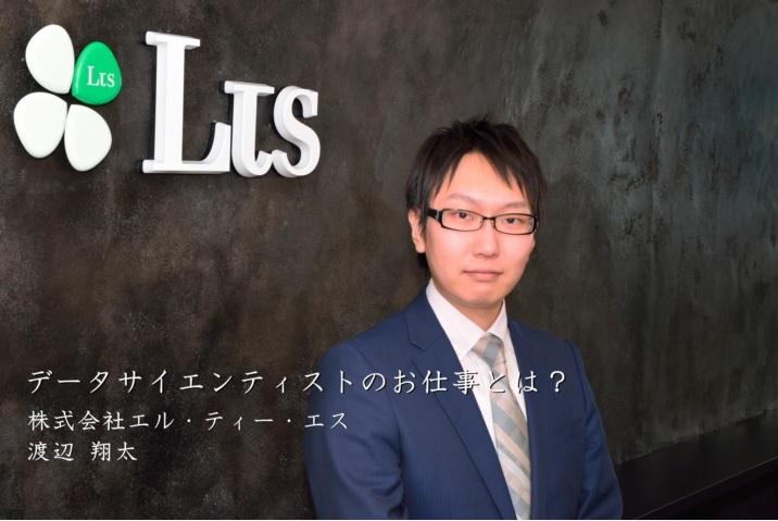 株式会社エル・ティー・エス データアナリスト 渡辺 翔太氏