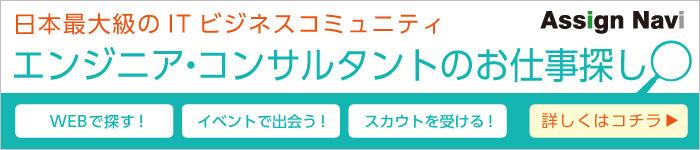 日本最大級のITビジネスコミュニティ アサインナビ
