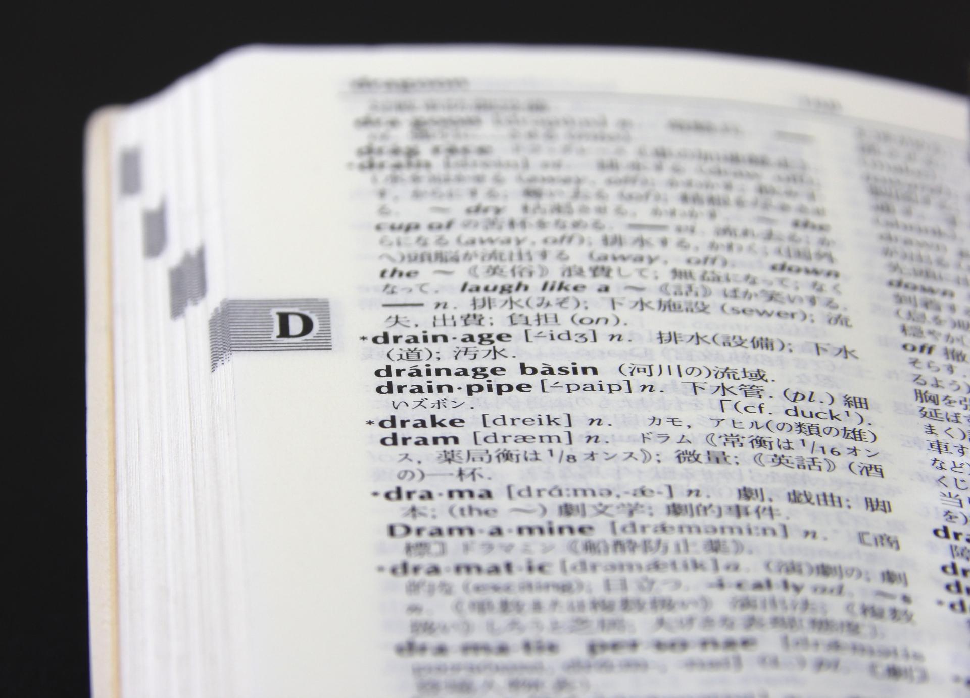Javaプログラマに求められる英語力