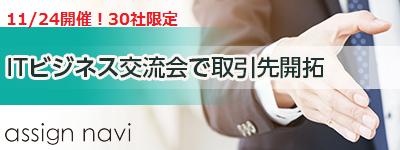 ITビジネス交流会11月24日