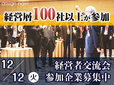12月12日開催!経営者交流会参加企業募集中